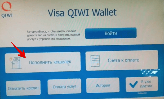 https://kostroma.today/wp-content/uploads/2017/03/3-qiwi-terminal-wallet.png